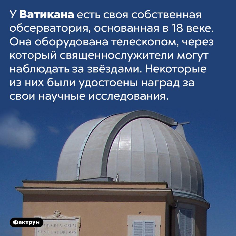 Ватиканские священники изучают звёзды. У Ватикана есть своя собственная обсерватория, основанная в 18 веке. Она оборудована телескопом, через который священнослужители могут наблюдать за звёздами. Некоторые из них были удостоены наград за свои научные исследования.