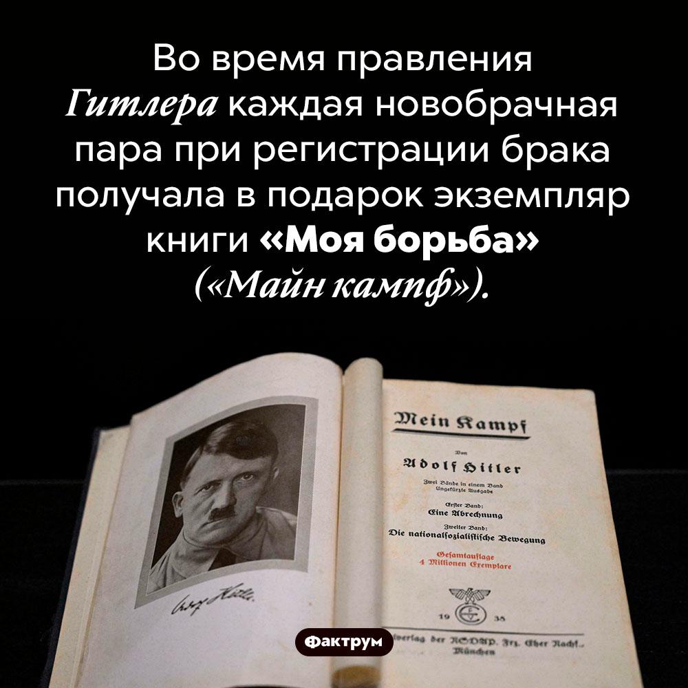 «Майн кампф» для новобрачных. Во время правления Гитлера каждая новобрачная пара при регистрации брака получала в подарок экземпляр книги «Моя борьба» («Майн кампф»).