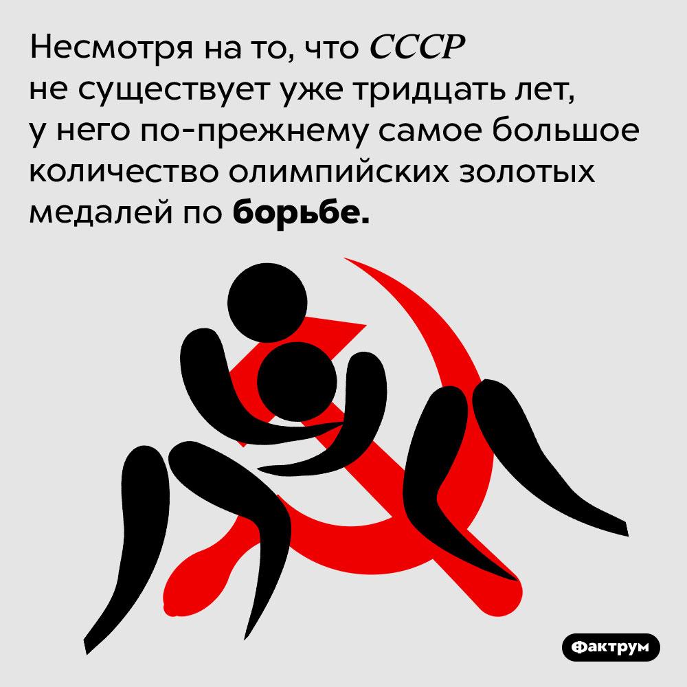 СССР досих пор держит лидерство поколичеству олимпийского золота заборьбу. Несмотря на то, что СССР не существует уже тридцать лет, у него по-прежнему самое большое количество олимпийских золотых медалей по борьбе.
