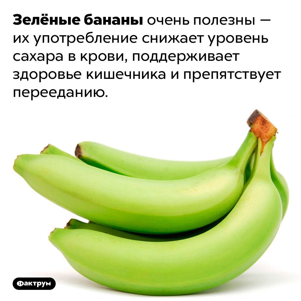Чем полезны зелёные бананы. Зелёные бананы очень полезны — их употребление снижает уровень сахара в крови, поддерживает здоровье кишечника и препятствует перееданию.
