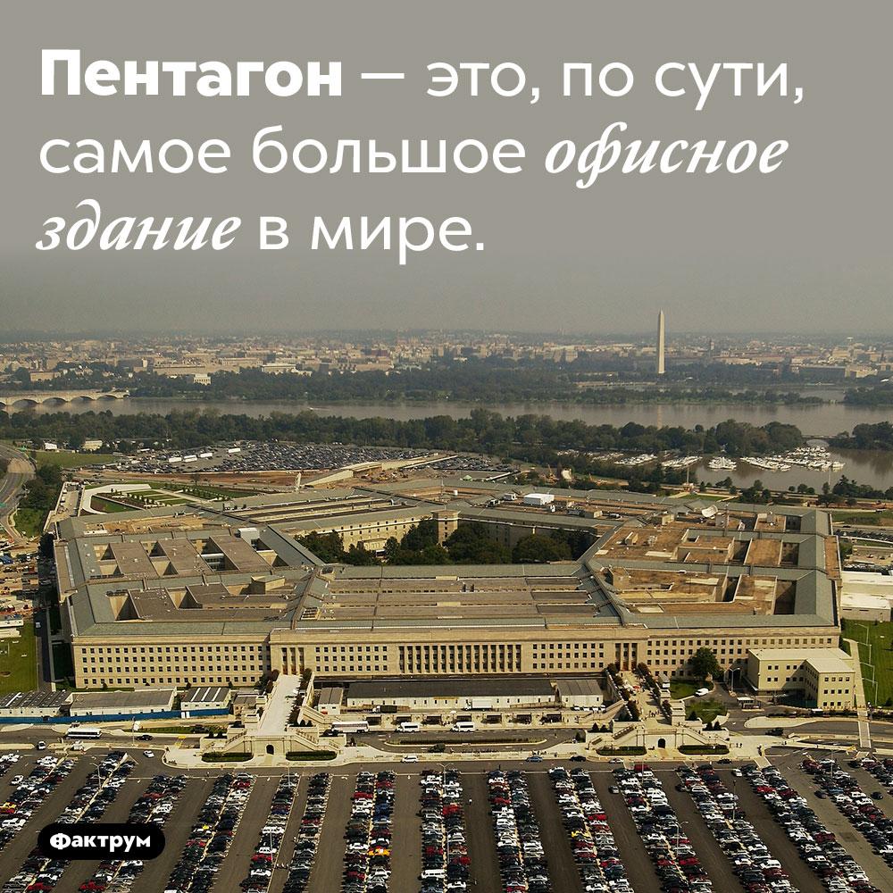 Что собой представляет Пентагон. Пентагон — это, по сути, самое большое офисное здание в мире.
