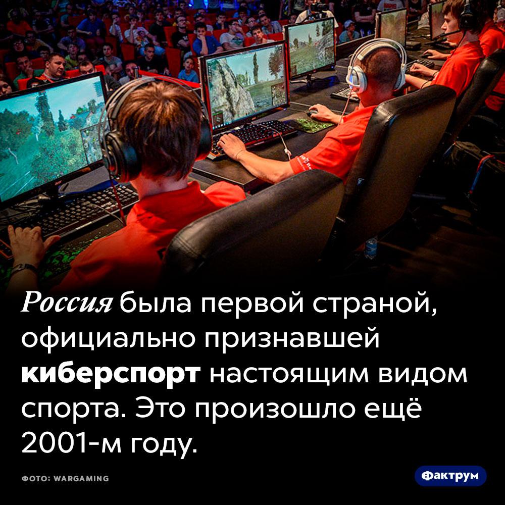 Россия первая признала киберспорт спортом. Россия была первой страной, официально признавшей киберспорт настоящим видом спорта. Это произошло ещё 2001-м году.