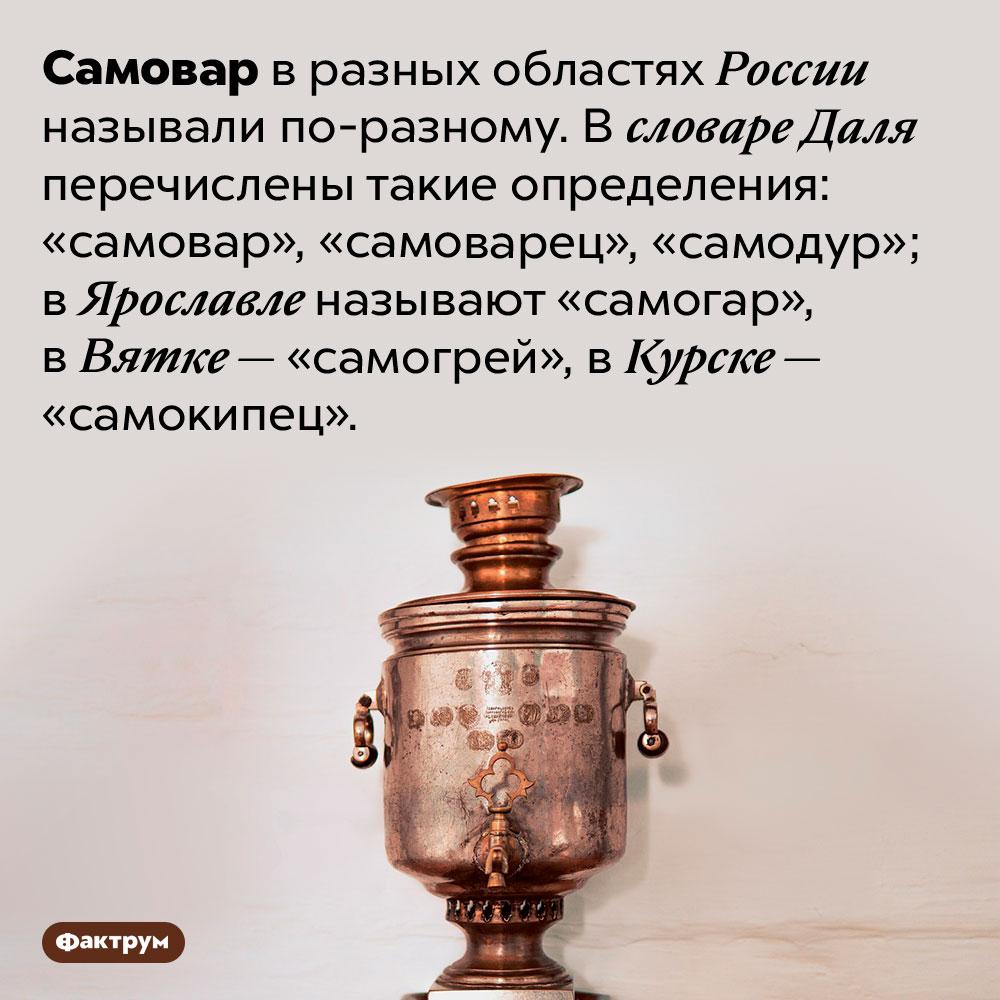 Как наРуси называли самовар. Самовар в разных областях России называли по-разному. В словаре Даля перечислены такие определения: «самовар», «самоварец», «самодур»; в Ярославле называют «самогар», в Вятке — «самогрей», в Курске — «самокипец».