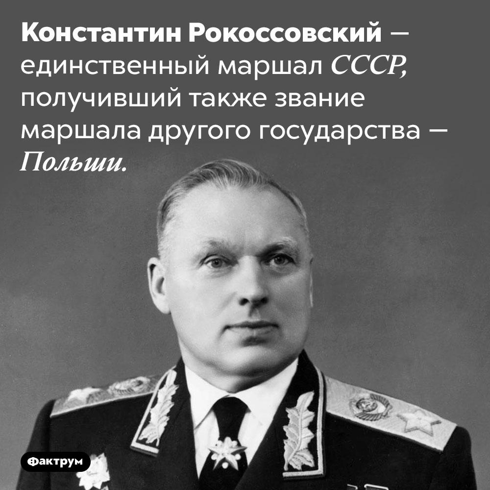 Константин Рокоссовский был маршалом двух государств. Константин Рокоссовский — единственный маршал СССР, получивший также звание маршала другого государства — Польши.