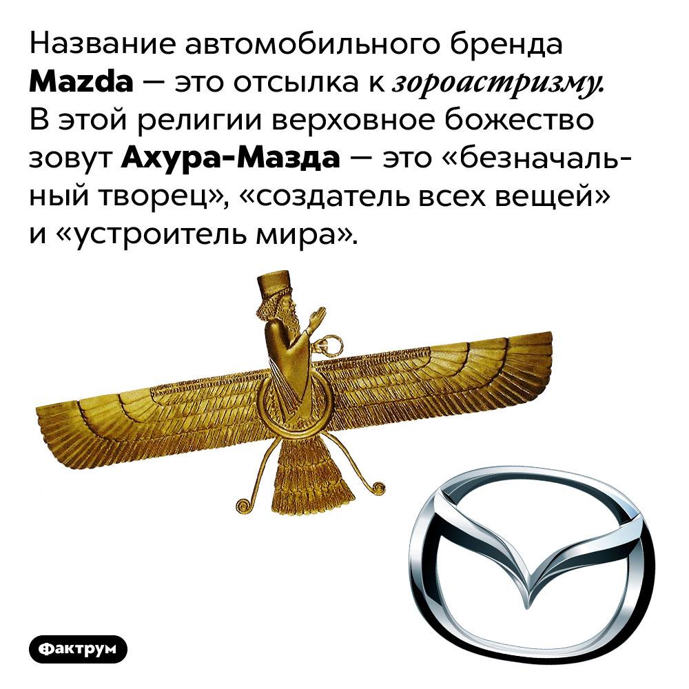 Что значит Mazda. Название автомобильного бренда <em>Mazda —</em> это отсылка к зороастризму. В этой религии верховное божество зовут Ахура-Мазда — это «безначальный творец», «создатель всех вещей» и «устроитель мира».