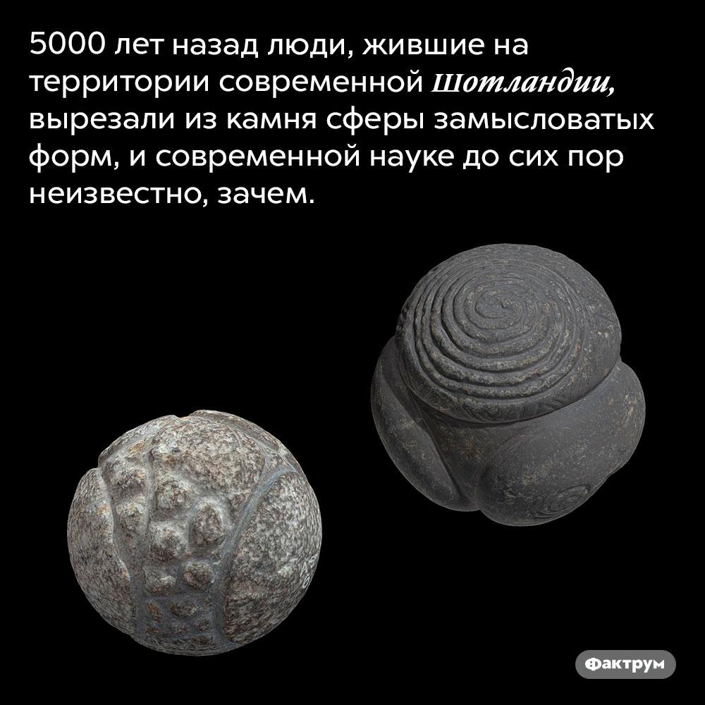 Таинственные каменные сферы 5000-летнего возраста. 5000 лет назад люди, жившие на территории современной Шотландии, вырезали из камня сферы замысловатых форм, и современной науке до сих пор неизвестно, зачем.