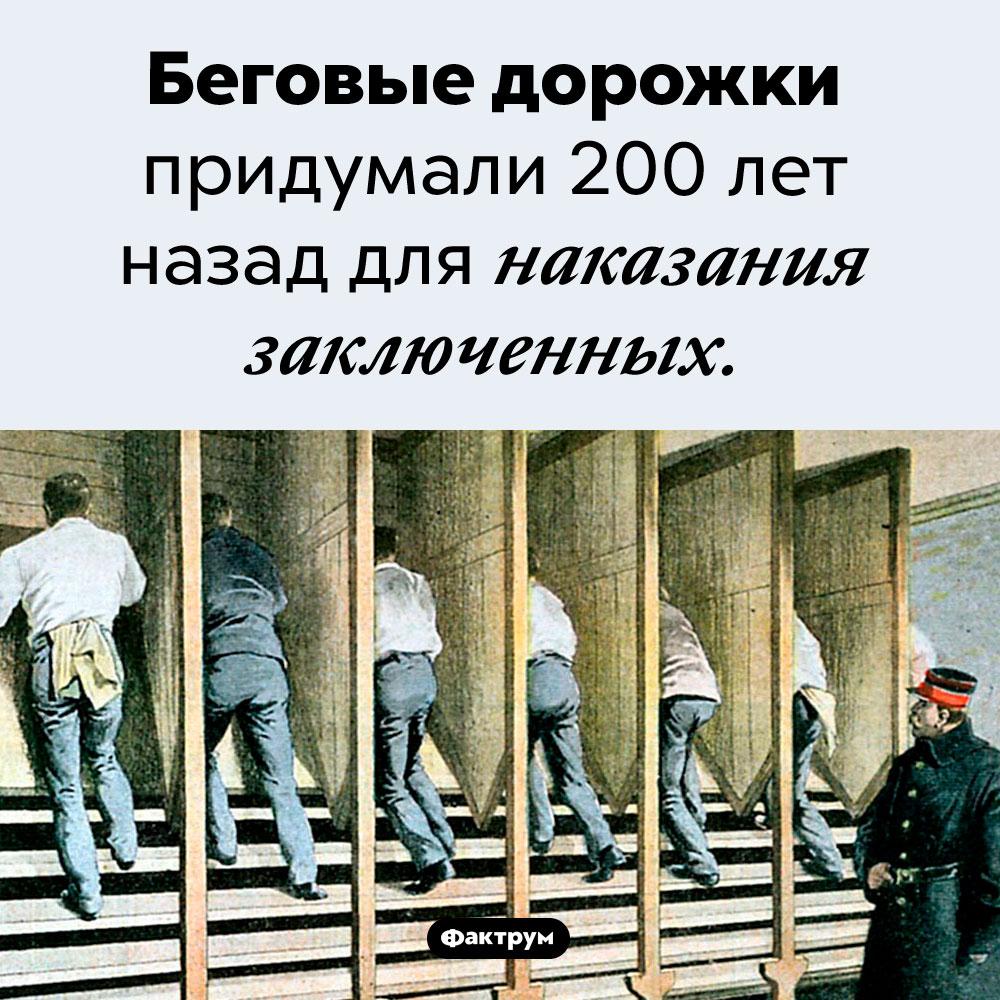 Как появились беговые дорожки. Беговые дорожки придумали 200 лет назад для наказания заключенных.