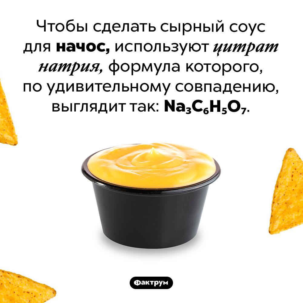 Цитрат натрия иначос созданы друг для друга. Чтобы сделать сырный соус для начос, используют цитрат натрия, формула которого, по удивительному совпадению, выглядит так: Na₃C₆H₅O₇.