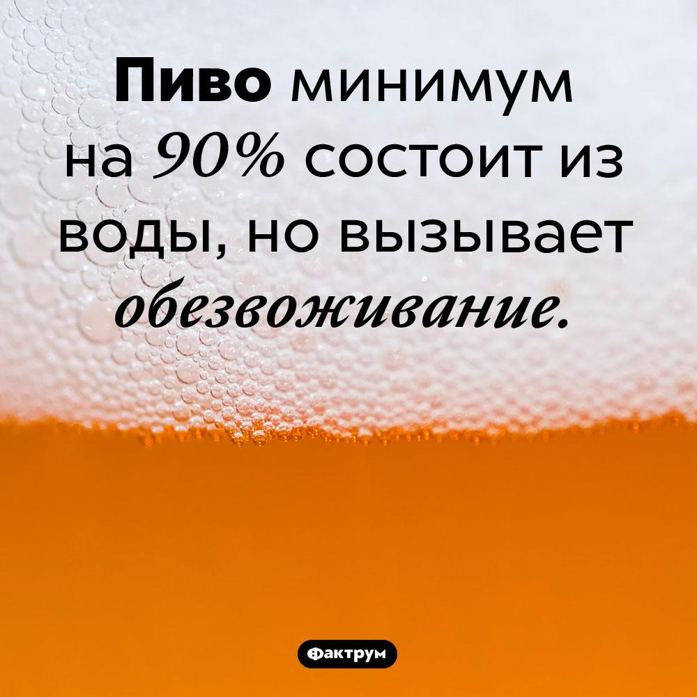 Пиво минимум на90%состоит изводы, новызывает обезвоживание.
