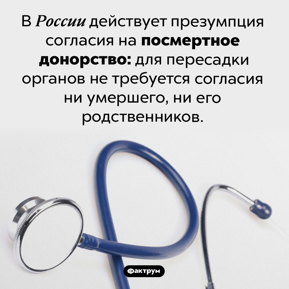 ВРоссии действует презумпция согласия напосмертное донорство. В России действует презумпция согласия на посмертное донорство: для пересадки органов не требуется согласия ни умершего, ни его родственников.