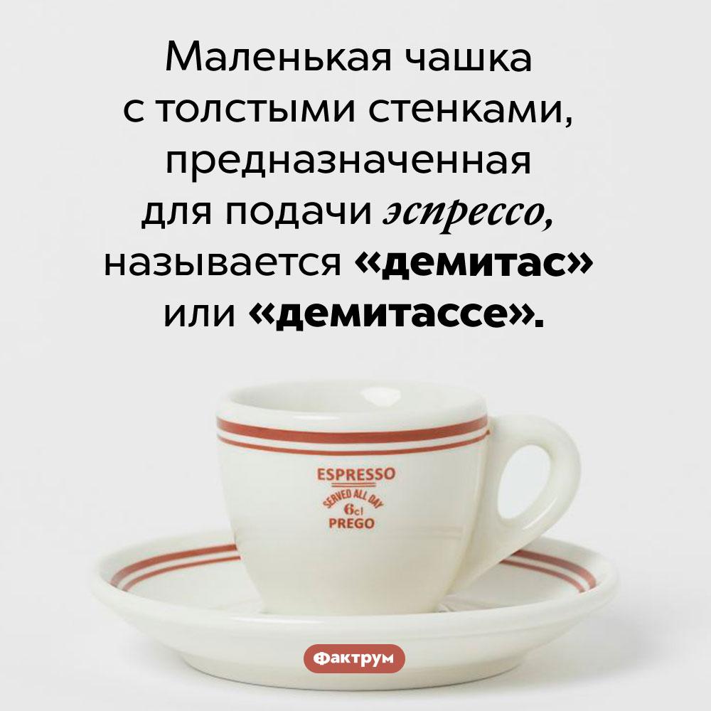 Как называется чашка для эспрессо. Маленькая чашка с толстыми стенками, предназначенная для подачи эспрессо, называется «демитас» или «демитассе».