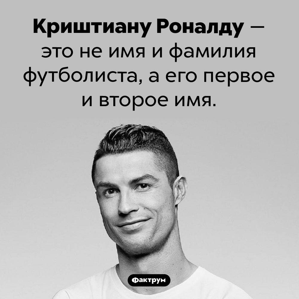 Роналду в имени футболиста Криштиану Роналду — это нефамилия. Криштиану Роналду — это не имя и фамилия футболиста, а его первое и второе имя.