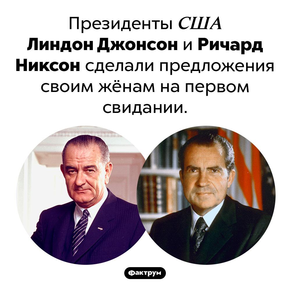 Кто изпрезидентов США сделал предложение напервом свидании?. Президенты США Линдон Джонсон и Ричард Никсон сделали предложения своим жёнам на первом свидании.