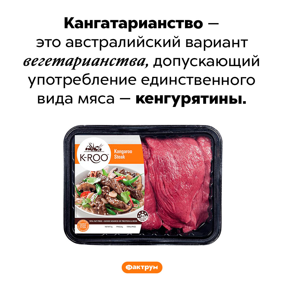 Что такое кангатарианство. Кангатарианство — это австралийский вариант вегетарианства, допускающий употребление единственного вида мяса — кенгурятины.