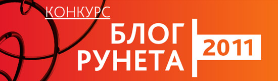 Фактрум на Блоге Рунета 2011