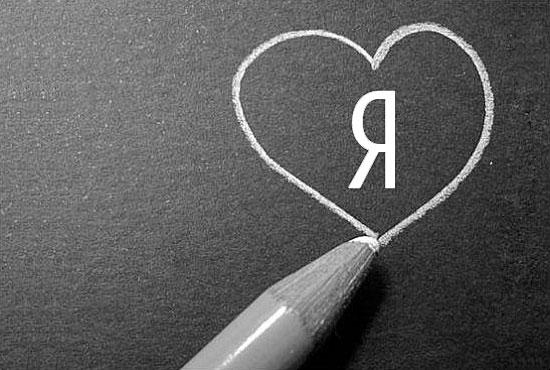 Только 10% пользователей, ищущих в Яндексе «любовь», действительно имеют ввиду это чувство