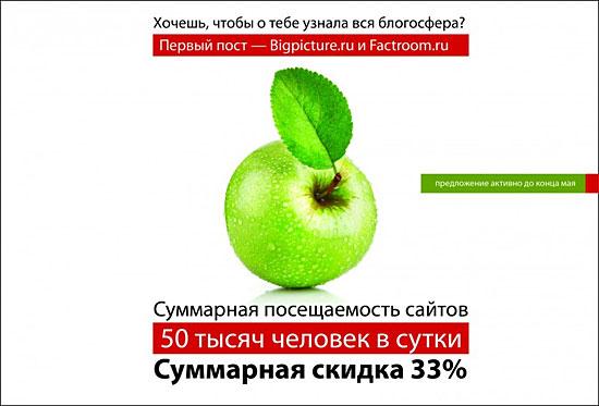 Реклама на Bigpicture.ru и Factroom.ru со скидкой 33%!