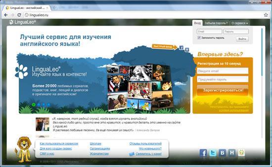 Новый сервис для изучения английского языка: LinguaLeo.ru