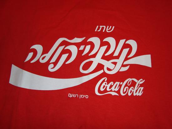 Coca-Cola проигрывает Irn-Bru и Pepsi только в Шотландии и на Ближнем Востоке