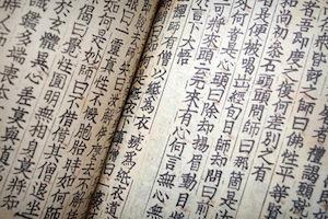 Первая напечатанная книга — это не Библия Гутенберга, а буддистский документ Чикчи