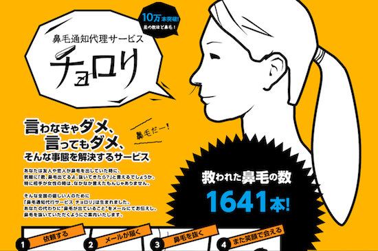Существует сайт-сервис уведомлений для людей с волосатыми ноздрями