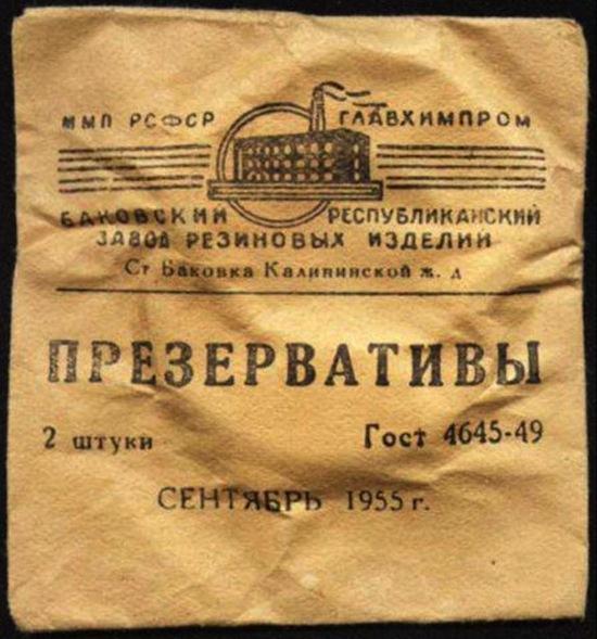 В СССР презервативы называли «Резиновое изделие №2» так как №2 — это указание размера
