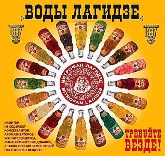 «Воды Лагидзе» — это русская Coca-Cola первой половины 20-го века