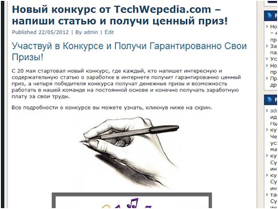 Новый конкурс с денежными призами от TechWepedia.com