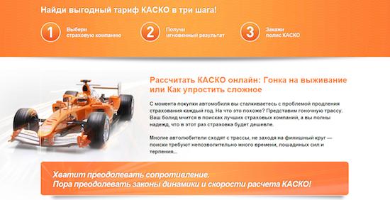 Покупайте КАСКО по самой выгодной цене с помощью онлайн-сервиса «Инсури»!