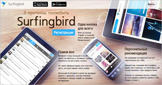 Скучно? Заходи на Surfingbird.ru!