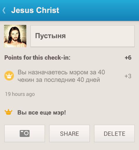Лайкни Иисуса