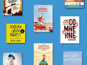 Читайте также: «10 полезных книг, которые помогут вам скоротать летний досуг»
