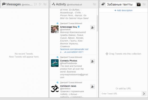 Аккаунт с Tweetdeck