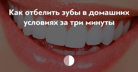 Как отбелить зубы в домашних условиях за три минуты * Фактрум