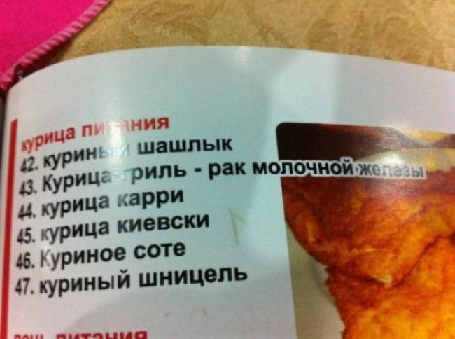 20 шедевральных ошибок переводчиков