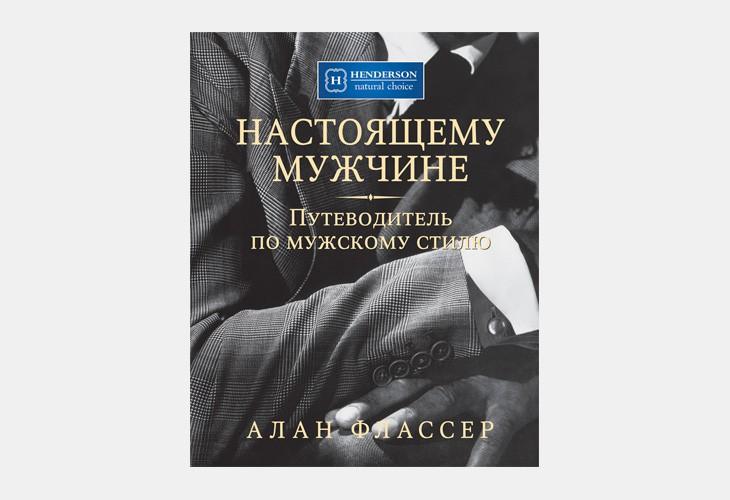 Гид по мужчинам книга скачать бесплатно