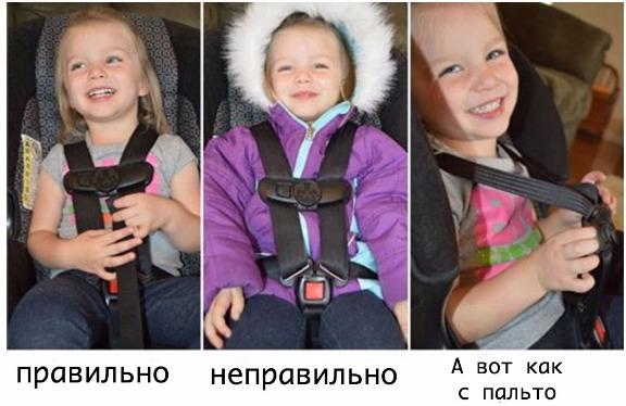 Тёплая куртка в салоне автомобиля опасна для ребёнка
