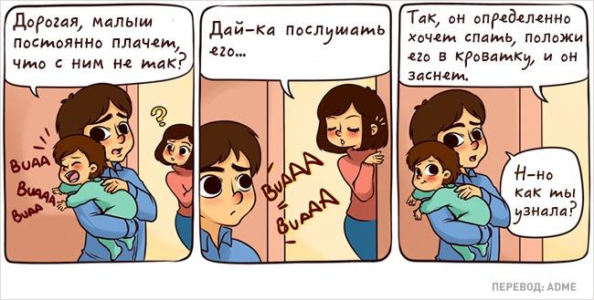 Как меняется мир, когда ты стала мамой: 20 забавных комиксов