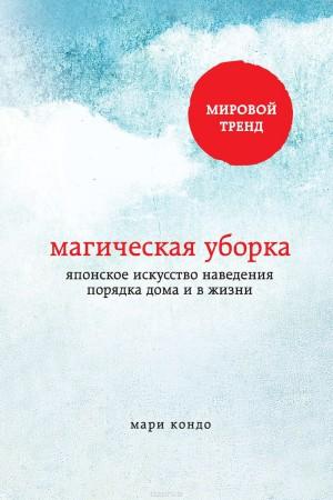 Обложка книги «Магическая уборка», Мари Кондо