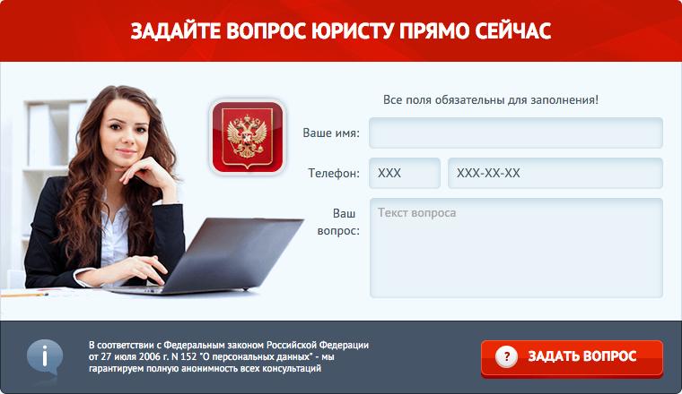 окруженным консультация юриста онлайн бесплатно ответ на почту Может статься