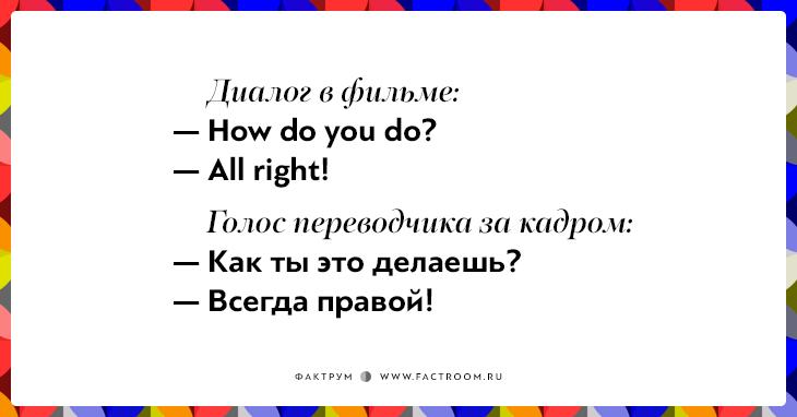14 саркастичных острот на тему трудностей перевода