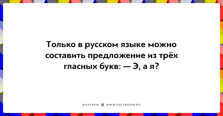 10 фраз, доказывающих, что русский язык — язык парадоксов!