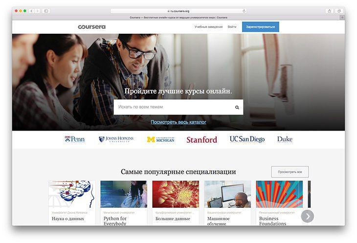 7 лучших образовательных платформ онлайн, которые откроют перед вами новые возможности