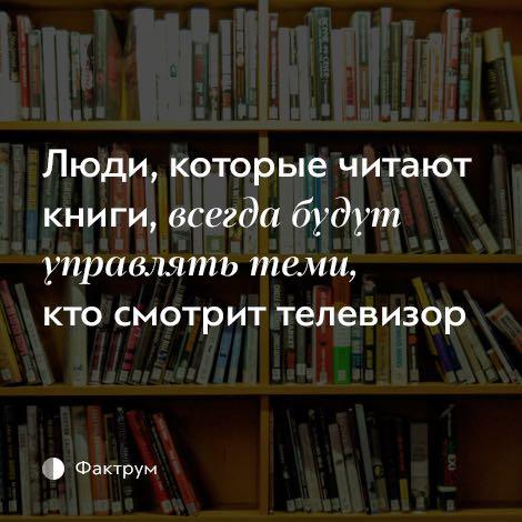 Цитаты о том что нужно читать книги
