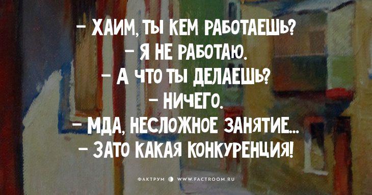 Чтоб я так жил! 15 одесских анекдотов, которые не совсем и анекдоты