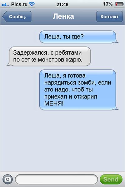 20 ну очень смешных SMS влюблённых друг другу
