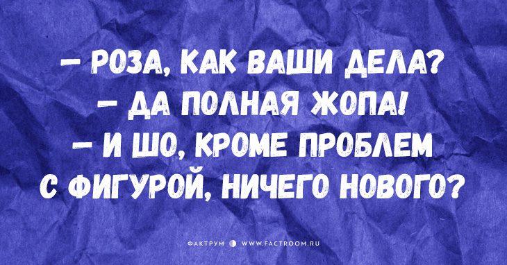 Одесский взгляд наженщин: 25 убойных анекдотов!