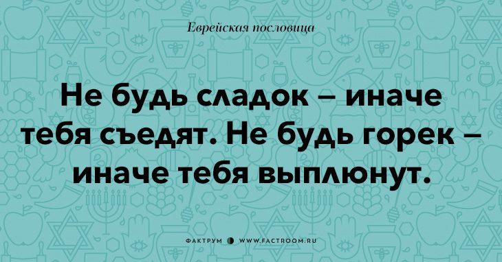 Одесские фразочки:)))) 35 остроумных еврейских пословиц ...