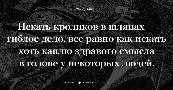 Творец миров Рэй Брэдбери о жизни: 17 фраз, с которыми нельзя не согласиться
