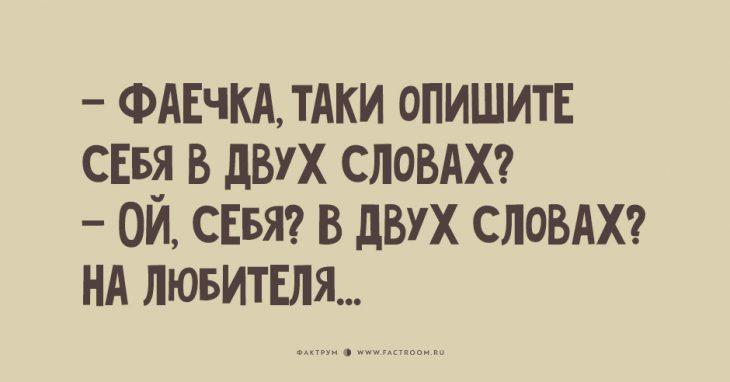 Одесская романтика: 25 убойных анекдотов в диалогах!